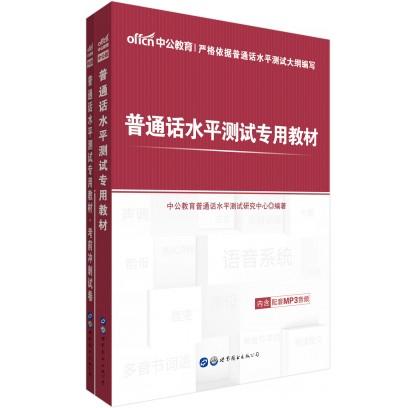 普通话水平测试专用教材+考前冲刺试卷(2本套)