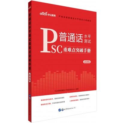 普通话水平测试重难点突破手册PSC考试(新疆专版)