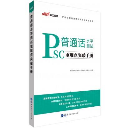 普通话水平测试(PSC):重难点突破手册
