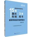 国家教师资格考试15天题库特训3天模考:数学学科知识与教学能力(初级中学)