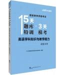 国家教师资格考试15天题库特训3天模考:英语学科知识与教学能力(初级中学)