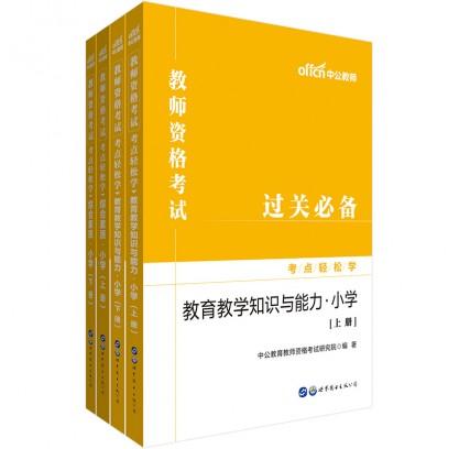 2019教师资格考试考点轻松学:教育教学知识与能力+综合素质(小学)(2本套)