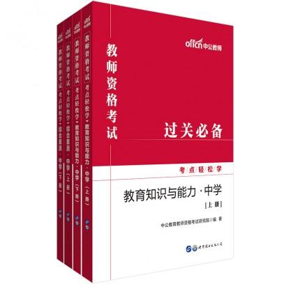 2019教师资格考试考点轻松学:教育知识与能力+综合素质(中学)(2本套)