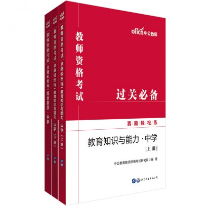 2019教师资格考试真题轻松练:教育知识与能力+综合素质(中学)(2本套)