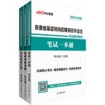 【預訂】2020安徽省基層特崗招聘高校畢業生考試輔導教材:筆試一本通