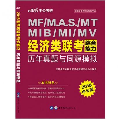 2018全国硕士研究生招生考试MF/M.A.S/MT/MIB/MI/MV经济类联考:综合能力  历年真题与同源模拟