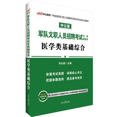 【预售】军队文职人员招聘考试专用辅导书:医学类基础综合
