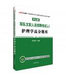 【预售】军队文职人员招聘考试专用辅导书:护理学·高分题库