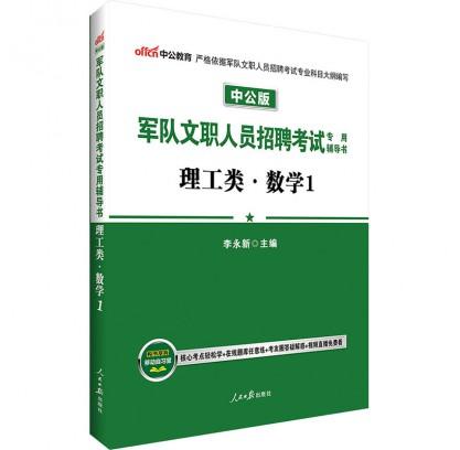 军队文职人员招聘考试专用辅导书:理工类数学1