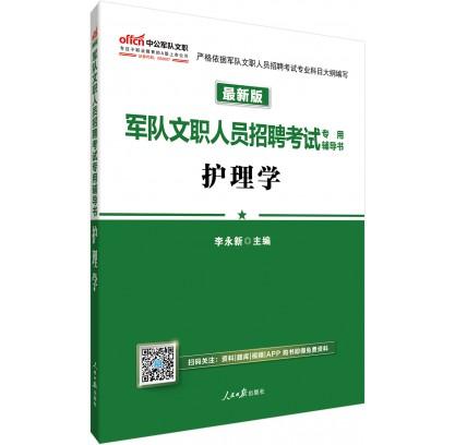 2019军队文职人员招聘考试专用辅导书:护理学(最新版)