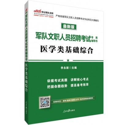 军队文职人员招聘考试专用辅导书:医学类基础综合(最新版)