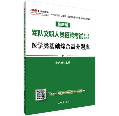 军队文职人员招聘考试专用辅导书:医学类基础综合·高分题库(最新版)