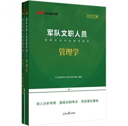 2022军队文职人员招聘考试专业辅导教材管理学套装:管理学+管理学考前冲刺试卷(套装2册)