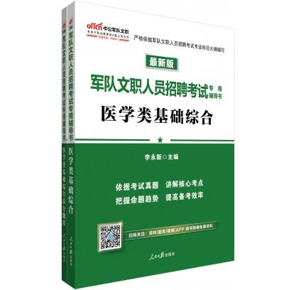 军队文职人员招聘考试专用辅导书:医学类基础综合+高分题库(2本套最新版)