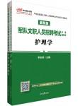 军队文职人员招聘考试专用辅导书:护理学+高分题库(2本套最新版)