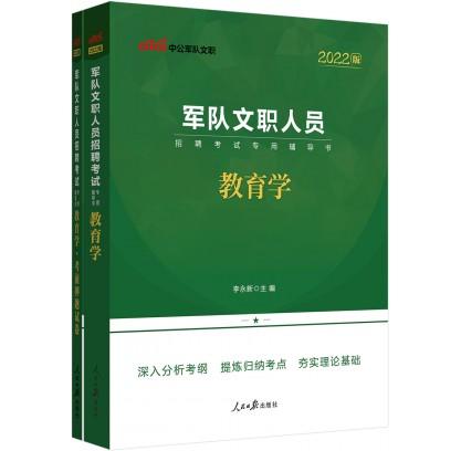2022军队文职人员招聘考试专用辅导书教育学套装:教育学+考前押题试卷(共2册)