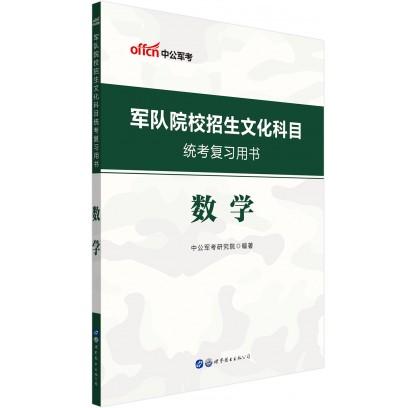2020军队院校招生文化科目统考复习用书:数学
