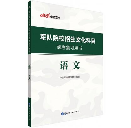 2020军队院校招生文化科目统考复习用书:语文