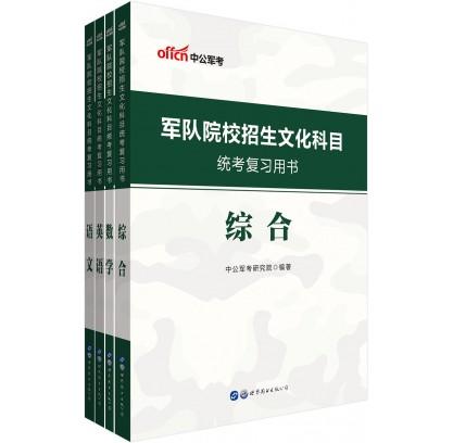 2020军队院校招生文化科目统考复习用书:语文+数学+综合+英语(4本套)