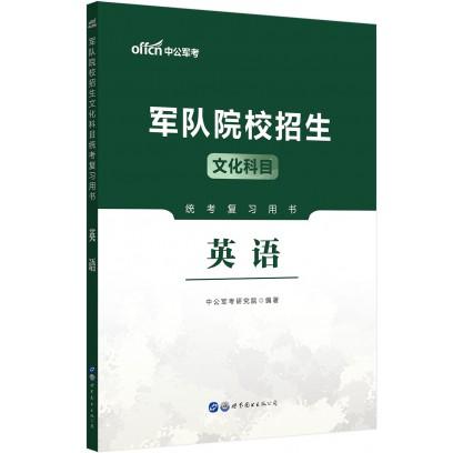 2021军队院校招生文化科目统考复习用书:英语