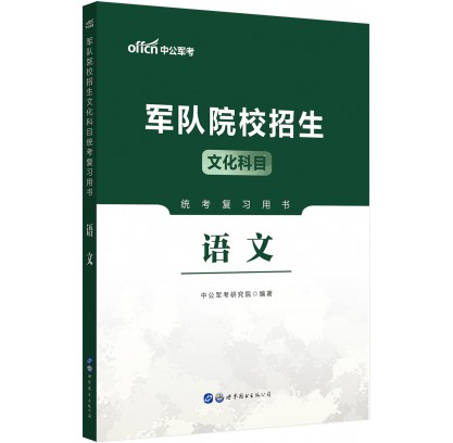 2021军队院校招生文化科目统考复习用书:语文
