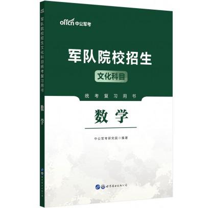 2021军队院校招生文化科目统考复习用书:数学