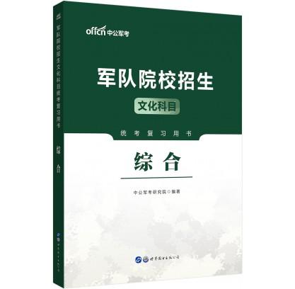 2021军队院校招生文化科目统考复习用书:综合