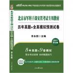 2017北京市军转干部安置考试辅导用书:历年真题+全真模拟预测试卷