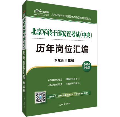 2020北京军转干部安置考试(中央)历年岗位汇编