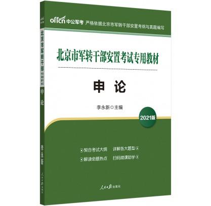 2021北京市军转干部安置考试专用教材:申论