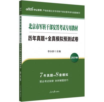 2021北京市军转干部安置考试专用教材:历年真题+全真模拟预测试卷