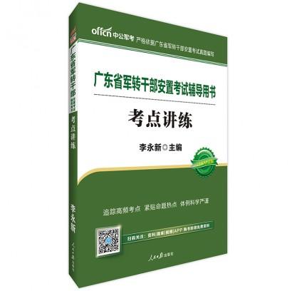 2019广东省军转干部安置ope体育app辅导用书:考点讲练