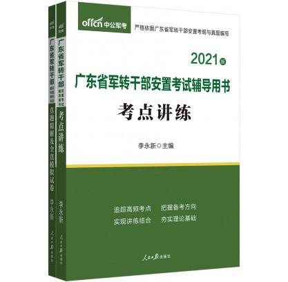 2021广东省军转干部安置考试辅导用书套装:考点讲练+真题精解及全真模拟试卷(共2册)