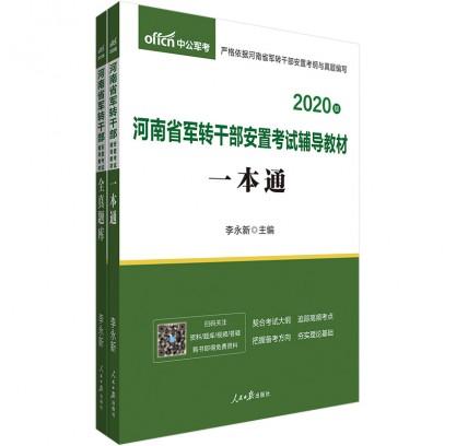 2020河南省军转干部安置考试辅导教材:一本通+全真题库(2本套)
