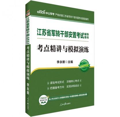 2019江苏省军转干部安置考试辅导用书:考点精讲与模拟演练