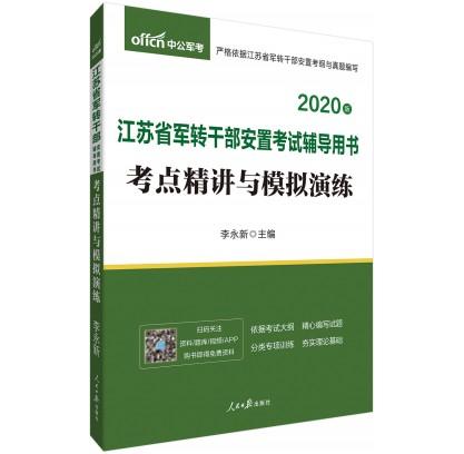 2020江苏省军转干部安置考试辅导用书:考点精讲与模拟演练