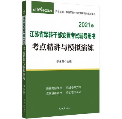 2021江苏省军转干部安置考试辅导用书:考点精讲与模拟演练