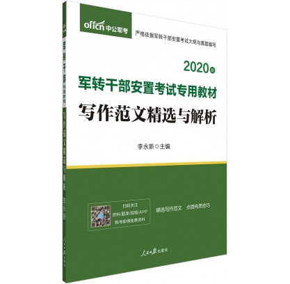 2020军转干部安置考试专用教材:写作范文精选与解析