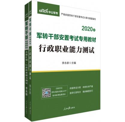 2020军转干部安置考试专用教材:行政职业能力测试+真题汇编(2本套)