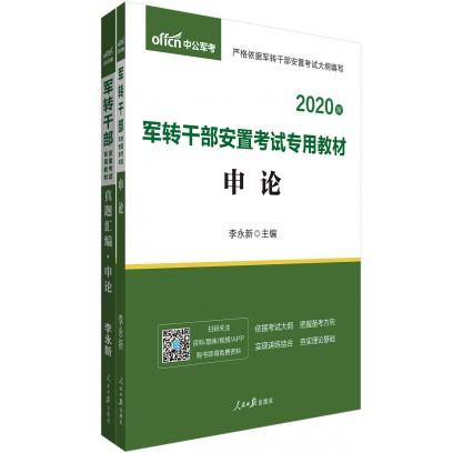 2020军转干部安置考试专用教材:申论+真题汇编(2本套)