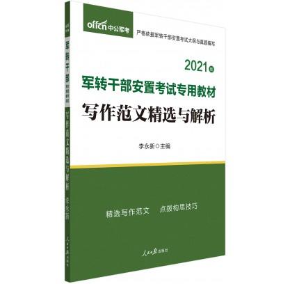 2021军转干部安置考试专用教材:写作范文精选与解析