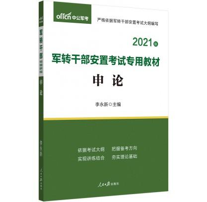 2021军转干部安置考试专用教材:申论