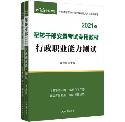 2021军转干部安置考试专用教材:行政职业能力测试+真题汇编(2本套)