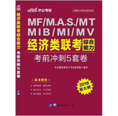 2018全国硕士研究生招生考试MF/M.A.S/MT/MIB/MI/MV经济类联考综合能力:考前冲刺5套卷(新大纲版)