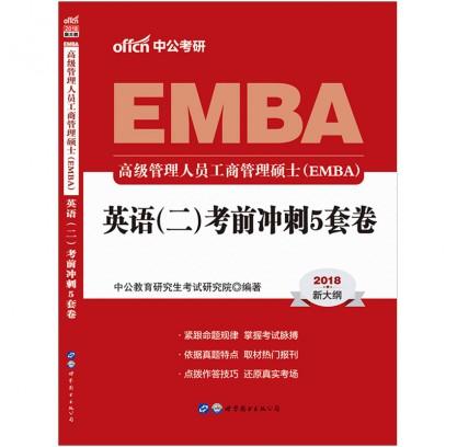 2018高级管理人员工商管理硕士(EMBA):英语(二)考前冲刺5套卷(新大纲版)