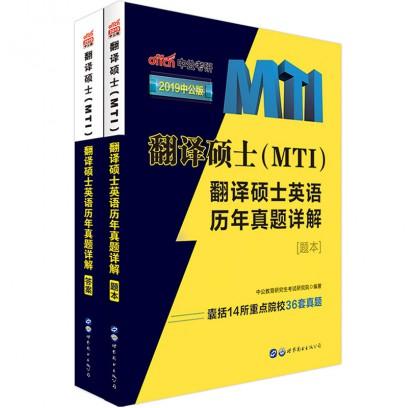 2019翻译硕士(MTI):翻译硕士英语历年真题详解