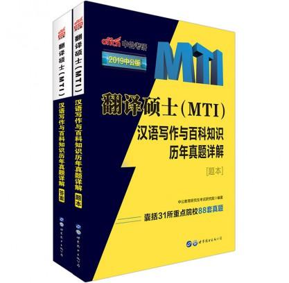 2019翻译硕士(MTI):汉语写作与百科知识历年真题详解
