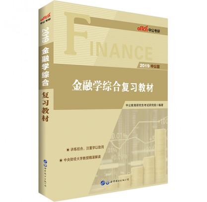 2019金融学综合复习教材