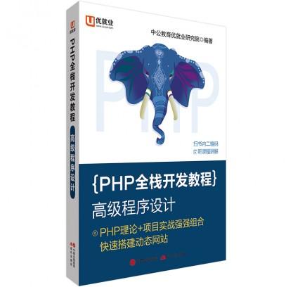 PHP全栈开发教程:高级程序设计