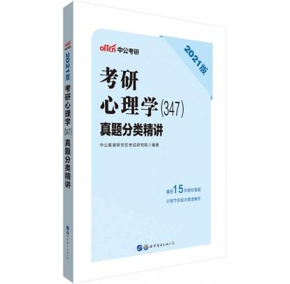 2021考研心理学(347):真题分类精讲